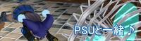 PSUと一緒♪+