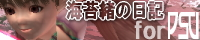 海苔緒の日記forPSU